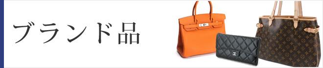 名古屋でブランド品 買取の質屋