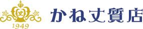 名古屋の質屋/買取 南区『かね丈質店』