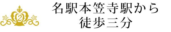 名駅本笠寺駅から徒歩3分